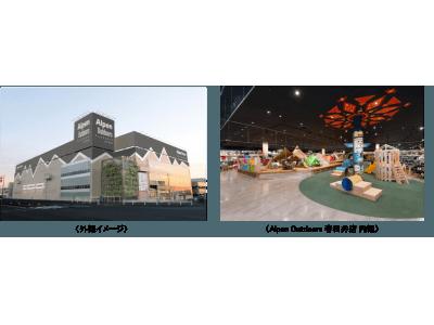 売り場面積2,300坪、ブランド数450、商品数10万点を誇る世界最大級の体験型アウトドアショップ『Alpen Outdoors Flagship Store 柏店』オープン