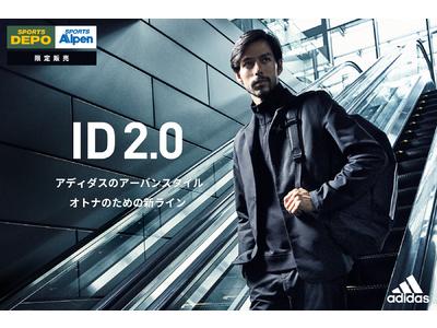 スポーツデポ・アルペン&アディダス限定展開!2021年秋 新ライン「ID2.0」が誕生!!10月8日(金)より全国のスポーツデポ・アルペン店頭で本格展開スタート!