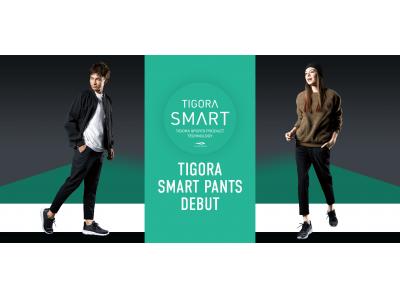 抜群の履き心地を実現する素材「SOLOTEX(R)️」を採用!オールラウンドパンツ「 TIGORA SMART PANTS 」新登場 10月下旬より順次発売開始