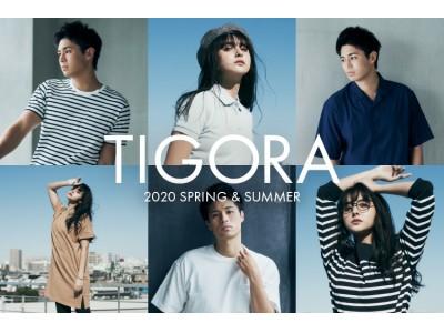 シンプルなデザインとスポーツウェアの機能性を搭載したライフスタイルブランド「TIGORA」の2020年春夏コレクション2月下旬より順次発売