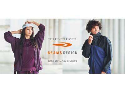 スポーツウエアの高い機能性とスマートなデザインを追求した「TIGORA / BEAMS DESIGN」2020年春夏コレクション3月上旬より発売
