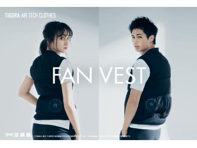 TIGORAから、暑さ対策が必要なあらゆる日常シーンで活躍する初のスタイリッシュ空調服(TM)️『ファンベスト』が登場!