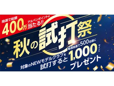 ゴルフ5【秋の試打祭】キャンペーン開催!抽選で総額400万アルペンポイントが当たる!!