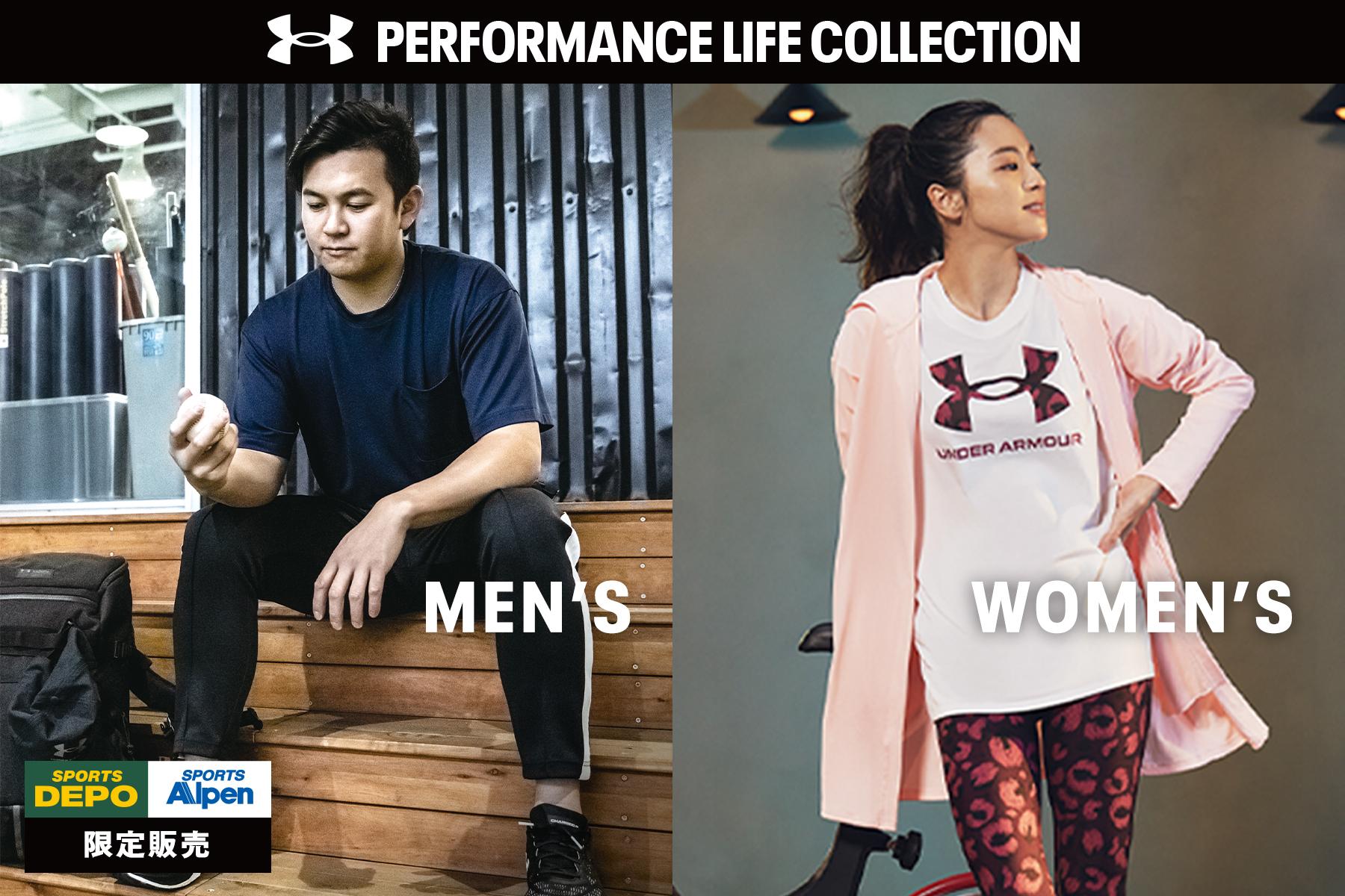 アスリートの日常をサポート アンダーアーマー「Performance Life Collection」スポーツデポ・アルペンにて限定販売