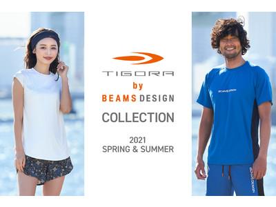 スポーツウェアの高い機能性とスマートなデザインを追求した『TIGORA by BEAMS DESIGN』2021年春夏コレクションが3月26日より順次発売