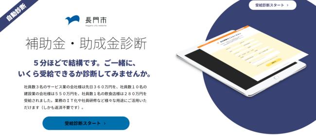 ライトアップ、山口県長門市へ「Jシステム(助成金自動診断システム)」のOEM提供を開始