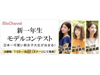ライブ&動画コミュニティアプリ『MixChannel』が『新一年生モデルコンテスト』のグランプリをかけたコンテストの舞台に!決勝8/23まで。グランプリは「non-no」に出演