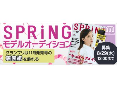 """人気女性ファッション誌「SPRiNG(スプリング)」の""""裏表紙モデル""""になれる!?モデルオーディション開催!!"""