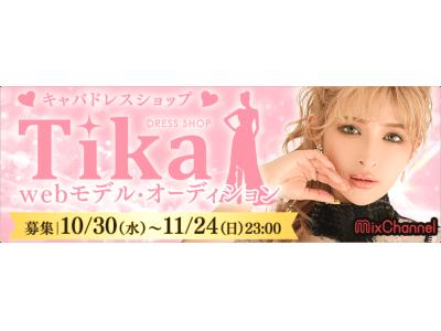 全国のキャバ嬢の憧れ!!あの大人気のキャバドレスショップ「Tika」のWebモデルになれるチャンスをかけたコンテストを開催!?