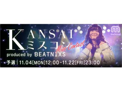 """関西最大級の学生ファッションイベント""""BEATNIXS""""が『関西のNo.1可愛い!』を発掘するオーディション「KANSAI ミスコン」が、ライブ配信アプリ「MixChannel」で開催中!!"""