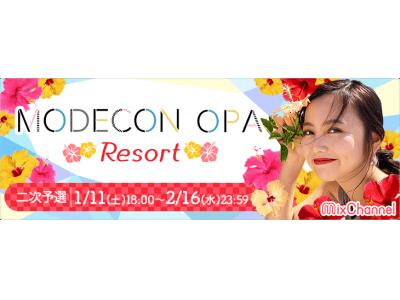 「沖縄に美人が多い」は本当だった!? 沖縄・九州の女性インフルエンサーを対象としたモデルコンテスト『MODECON OPA -Resort-』がライブ配信アプリ「MixChannel」で開催中