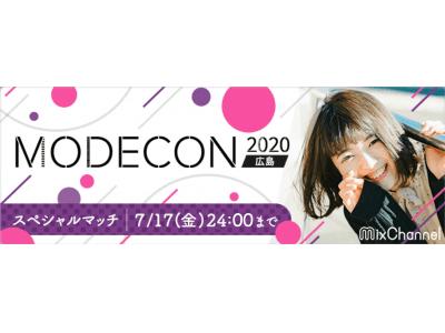 全国の輝く女性を続々と発掘!!日本最大級のモデルコンテスト「MODECON」広島・FES・東北のセミファイナルをライブ配信アプリ「MixChannel」で開催中!