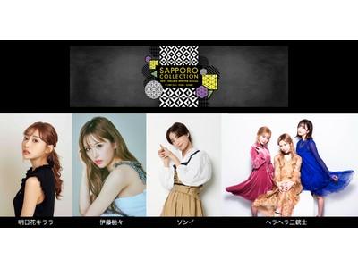北海道最大のファッションイベント『札幌コレクション 2021 ONLINE WINTER Edition』第2弾出演者を発表