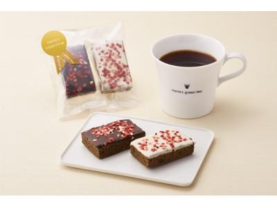 【nana's green tea】バレンタインの時期に、ほうじ茶とチョコレートを組み合わせた期間・数量限定の焼き菓子をお届けします。