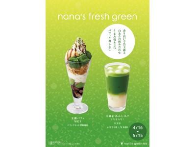 【nana's green tea】新緑の時期にぴったりな、薫り高い「玉露」を使用した贅沢なパフェとドリンクが登場!「玉露パフェ」「玉露白あんしるこ」販売開始