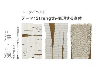 Strength-表現する身体