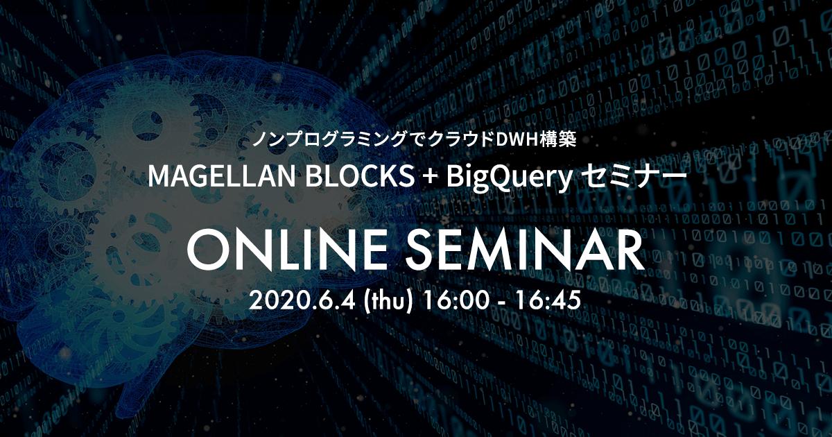 ノンプログラミングでクラウドDWH構築「MAGELLAN BLOCKS + BigQuery セミナー」を6/4(木)オンライン開催決定!