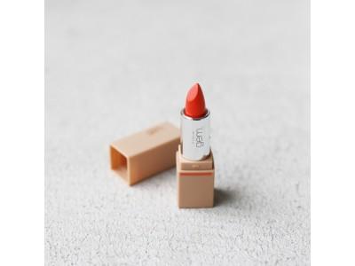 【7月15日より数量限定発売】売り切れ必須の限定カラー、la peau de gem. のgemini lip stick「ジューシーオレンジ」で素敵な夏を・・・