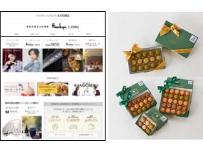 【Bicerin HANKYU UMEDAニュース】「阪急百貨店公式通販 HANKYU E-STORES」で販売開始