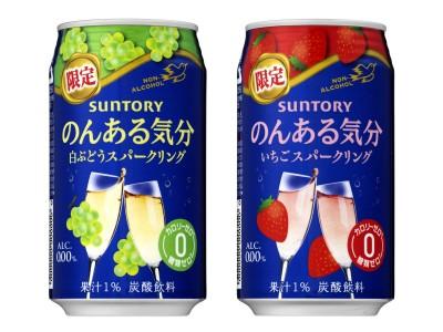 ノンアルコール飲料「のんある気分〈白ぶどうスパークリング〉」「同〈いちごスパークリング〉」冬季限定新発売