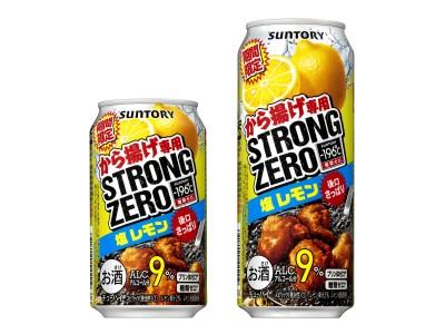 「-196℃ ストロングゼロ〈から揚げ専用塩レモン〉」期間限定新発売