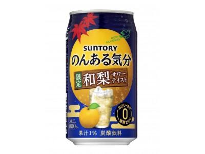 「のんある気分〈和梨サワーテイスト〉」秋季限定新発売