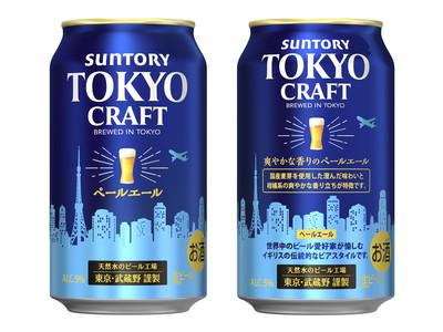 「東京クラフト〈ペールエール〉」リニューアル新発売