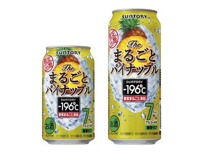 「-196℃ 〈ザ・まるごとパイナップル〉」期間限定新発売