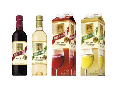 「酸化防止剤無添加のおいしいワイン。糖質30%オフ※1」新発売