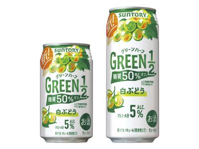 「GREEN1/2(グリーンハーフ)〈白ぶどう〉」新発売