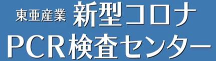 東亜産業が沖縄県に初めての新型コロナウイルスPCR検査センターを2021年8月3日、オープン!!