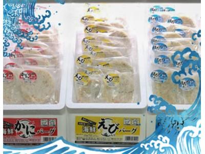 若女食品の新商品、「海鮮バーグ」でおいしく健康的な毎日を!