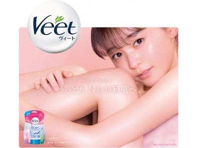 「ヴィート」2020年の新イメージキャラクター決定!美脚に注目が集まる人気モデルの久間田 琳加さんを起用