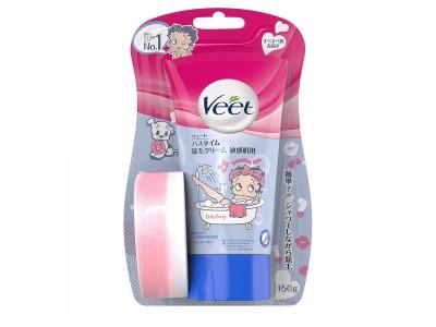 「ヴィート バスタイム 除毛クリーム 敏感肌用」がベティー ブープTM コラボレーションパッケージで新登場!