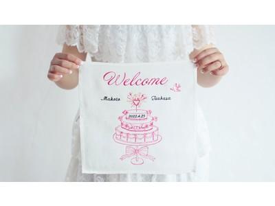 【結婚式のマストアイテム】好みにカスタマイズ「ハンカチーフ」でできたウェルカムボードを発売