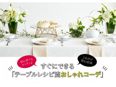 テーブルクロスの好きな色とテイストを選ぶだけ        初心者でも簡単「すぐにできるテーブルレシピ流おしゃれコーデ」オンラインショップ NEWコンテンツ公開