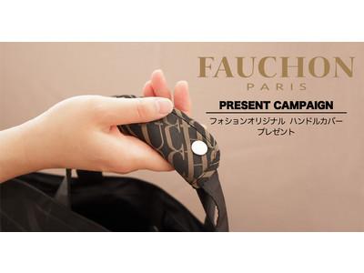 FAUCHON PARIS 先着50名様に残布を活用したノベルティキャンペーン実施