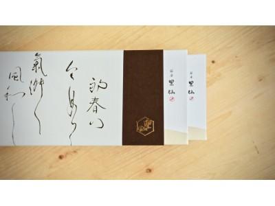 4月25日オープン!銀座里仙 八八八(hachi)新元号「令和」誕生記念商品、「八(はち)」販売のお知らせ。