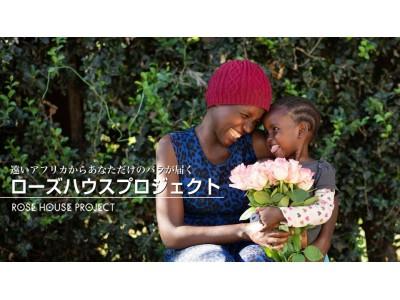 アフリカのバラ専門店AFRIKA ROSEから新定期プランが開始!
