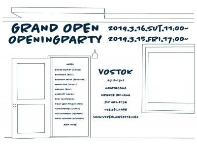 2019/3/16 沖縄に新感覚のライフスタイルセレクトショップ「VOSTOK ヴォストーク」オープン