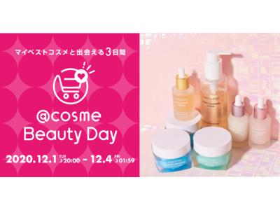 韓国発 敏感肌専門スキンケアブランド 「DEAR SISTER」3日間の特別イベント「@cosme Beauty Day」に初出展!人気アイテムがお得になった特別セットは、先行予約受付中!