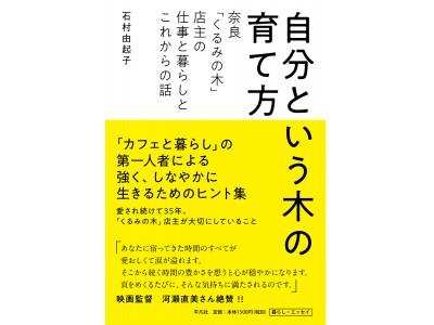 連日行列ができる奈良の人気カフェ「くるみの木」店主の5年ぶりの新刊! 強く、しなやかに生きるために、石村由起子さんが教えてくれる人生のヒントとは。