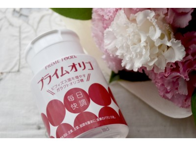 今話題の「糖として吸収されにくい」オリゴ糖。実はおなかスッキリ効果も・・・!?「Instagram×プライムオリゴ」プレセントキャンペーンを5月15日から実施いたします!