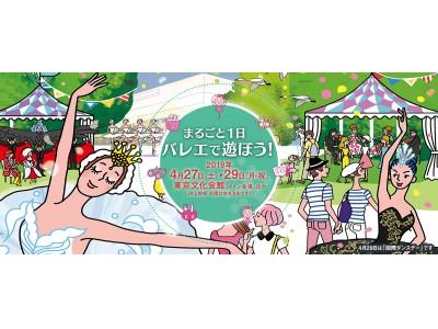 「上野の森バレエホリデイ 2019」を開催