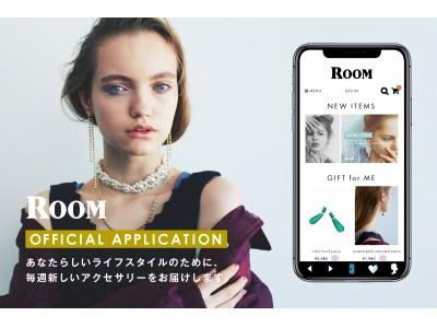 アクセサリーのD2Cブランド「ROOM」、iOSアプリを正式リリース!