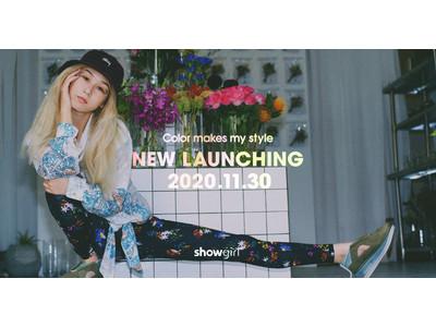 サードオフィス、カラーレギンスブランド『showgirl』をリリース!