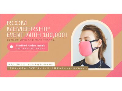 【ROOM】会員数10万人を記念して、限定マスクを先着200名様にプレゼント!