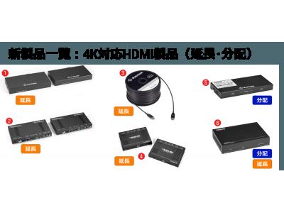 4K 映像を延長・分配する 6 製品を新発売(HDMI2.0 対応 5 製品、HDMI1.4 対応 1 製品)