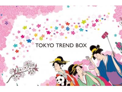 キュレーションボックス!?古今東京をつめ込んだ「TOKYO TREND BOX」が3/19よりEC販売開始!