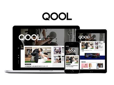 株式会社flam|フィットネスメディア『 QOOL(クール)』を全面リニューアル